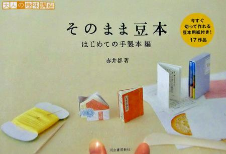 そのまま豆本表紙.jpg