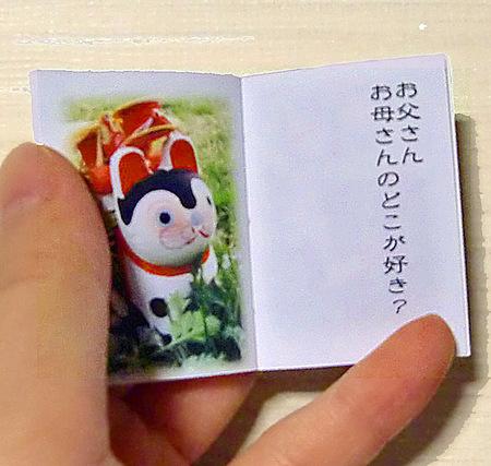 ひみつのてちょう1.jpg