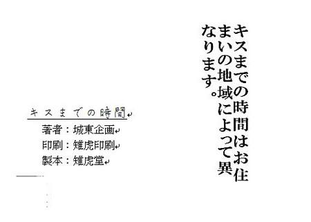キスまで本文2.jpg