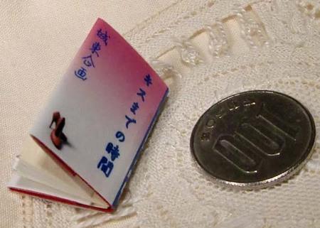 キスまで表紙2.jpg