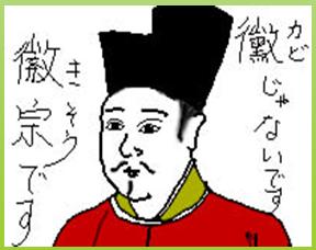 徽宗アップ.png