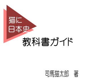 教科書ガイド表紙.png
