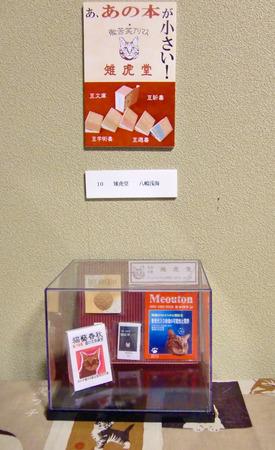 渋谷豆本展展示品.jpg