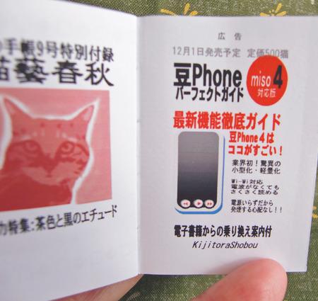 猫藝広告①.jpg