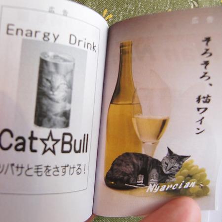 猫藝広告④.jpg