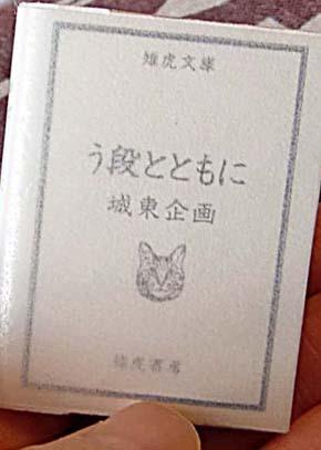 う段ぶーぶーカバー2.jpg