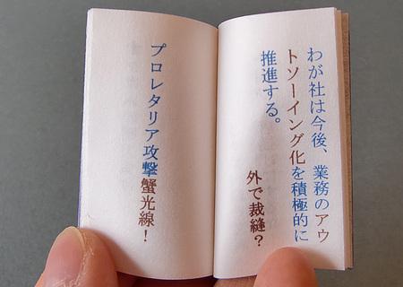 さんしょ ネタ2.jpg