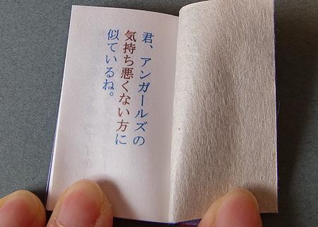 さんしょネタ1.jpg