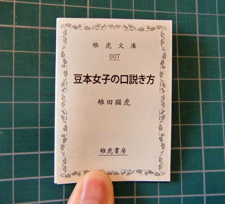 付録製本.jpg