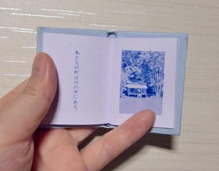 口絵と青い活字.jpg