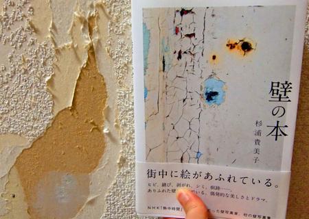 壁の本.jpg