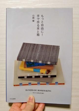 手で作る本と箱.jpg