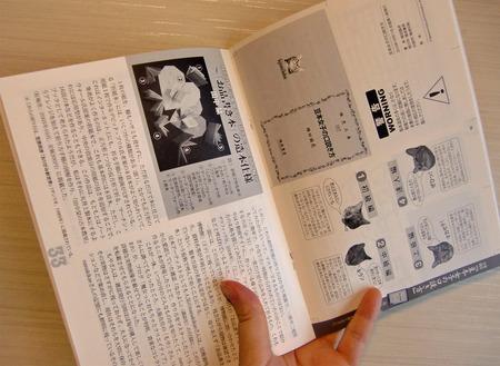 本の手帳中央のページ.jpg