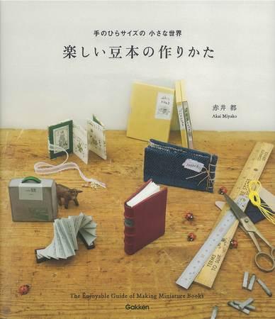 楽しい豆本の作り方_R.jpg