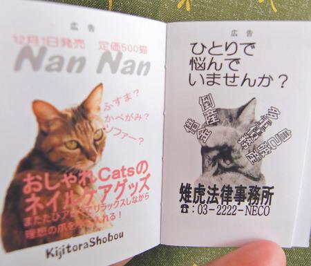 猫藝広告③.jpg