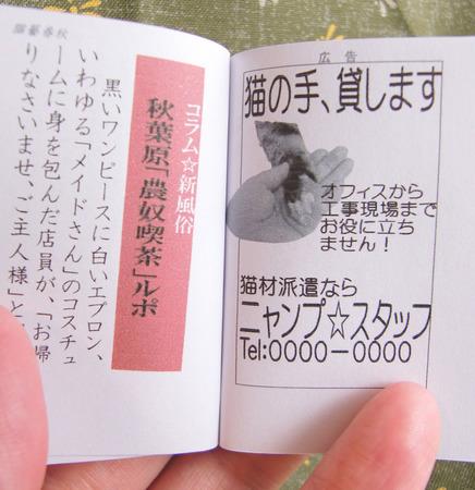 猫藝広告⑤.jpg