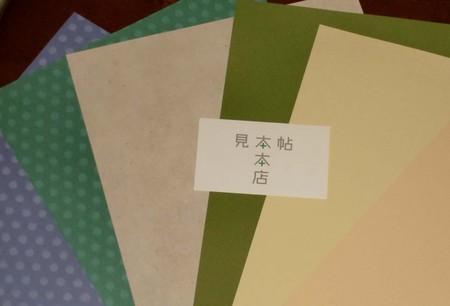 竹尾紙2.jpg