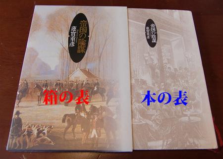 箱と本の表1.JPG