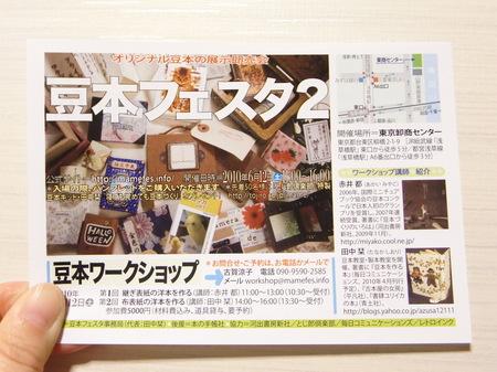 豆フェスチラシ.JPG