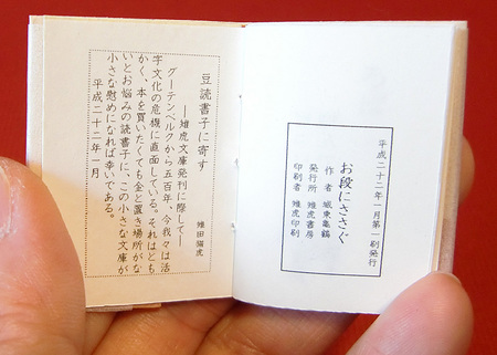 豆読書子に寄す.jpg