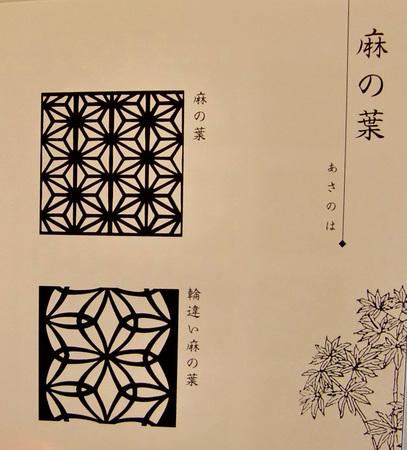 麻の葉.jpg