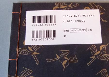 ISBNが付いてる.jpg
