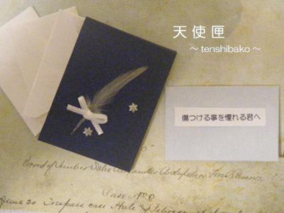 angel_letter1.jpg